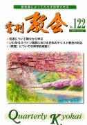 季刊『教会』NO.122   2021年春号の商品画像