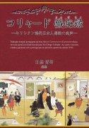 コリャード 懺悔録 キリシタン時代日本人信徒の肉声の商品画像