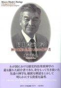 岡田稔の神学 神の主権と恩恵に生きた神学者の商品画像