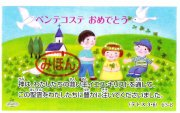 AVACO豆カード 63-08 ペンテコステ の商品画像