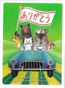 52387 ありがとうカード 15A1/2A (10枚入り)の商品画像