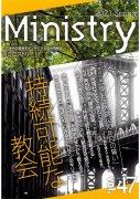 季刊Ministry(ミニストリー)Vol.47  2021 SPRINGの商品画像
