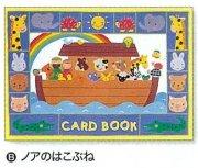 【Olives掲載/取り寄せ】カード帳 ノアのはこぶね 51455の商品画像