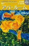 アパ・ルーム(日本語版) 2021年5・6月号の商品画像