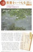 クリスチャン新聞 月刊 福音版2021年6月号の商品画像