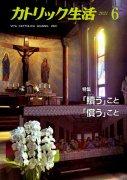 カトリック生活 2021年6月号の商品画像
