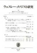 ウェスレー・メソジスト研究14 戦時下の日本教会 ホーリネス・メソジストの流れにあっての商品画像