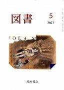 雑誌「図書」 (岩波書店)2021年5月号の商品画像