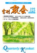 季刊『教会』NO.123   2021年夏号の商品画像