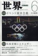 雑誌「世界」 (岩波書店)2021年6月号の商品画像
