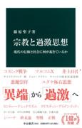 中公新書 宗教と過激思想 現代の信仰と社会に何が起きているのか<img class='new_mark_img2' src='https://img.shop-pro.jp/img/new/icons15.gif' style='border:none;display:inline;margin:0px;padding:0px;width:auto;' />の商品画像