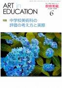 月刊誌「教育美術」 2021年6月号 No.948 ISSN1345-9937の商品画像
