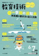 雑誌「教育技術 小一小二 2021年6・7月号」 の商品画像