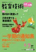 雑誌「教育技術 小三小四 2021年6・7月号」 の商品画像