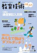 雑誌「教育技術 小五小六 2021年6・7月号」 の商品画像