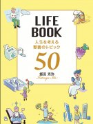 LIFE BOOK 人生を考える聖書のトピック50 <img class='new_mark_img2' src='https://img.shop-pro.jp/img/new/icons15.gif' style='border:none;display:inline;margin:0px;padding:0px;width:auto;' />の商品画像
