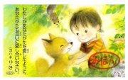 AVACO豆カード 63-07の商品画像