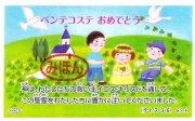 AVACO豆カード 63-08 ペンテコステの商品画像