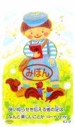 AVACO豆カード 63-09の商品画像