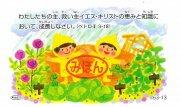 AVACO豆カード 63-13の商品画像