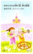AVACO豆カード 63-15の商品画像