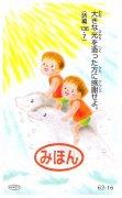 AVACO豆カード 63-16の商品画像