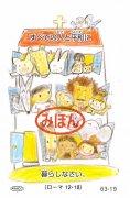 AVACO豆カード 63-19の商品画像