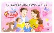AVACO豆カード 63-22の商品画像