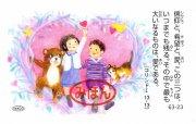 AVACO豆カード 63-23の商品画像