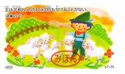 AVACO豆カード 63-26の商品画像