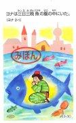 AVACO豆カード 63-30の商品画像