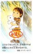AVACO豆カード 63-31の商品画像