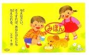 AVACO豆カード 63-32の商品画像
