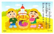 AVACO豆カード 63-34の商品画像
