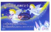 AVACO豆カード 63-40の商品画像