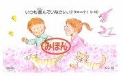 AVACO豆カード 63-41の商品画像