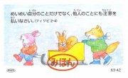 AVACO豆カード 63-42の商品画像