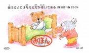 AVACO豆カード 63-43の商品画像