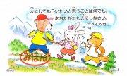 AVACO豆カード 63-44の商品画像
