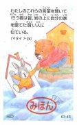 AVACO豆カード 63-45の商品画像