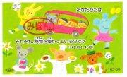 AVACO豆カード 63-50の商品画像