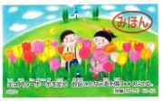 AVACO豆カード 63-52の商品画像