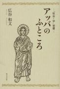 【送料無料】アッバのふところ -「牧会・学」覚書-の商品画像