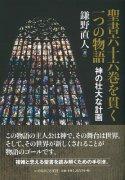 聖書六十六巻を貫く一つの物語 神の壮大な計画の商品画像
