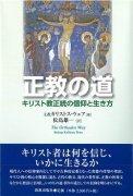 正教の道 キリスト教正統の信仰と生き方の商品画像