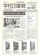学校図書館速報版 学校図書館6月1日号(第2080号)の商品画像