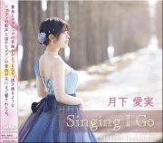 【CD】 月下愛実 「Singing I Go」の商品画像
