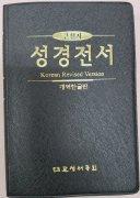 韓国語聖書「改訂ハングル版 聖書」 H72B 1961年翻訳・発刊版の商品画像