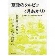 【送料無料】草津のタルピッ(月あかり) 在日韓国朝鮮人ハンセン病者の証言の商品画像