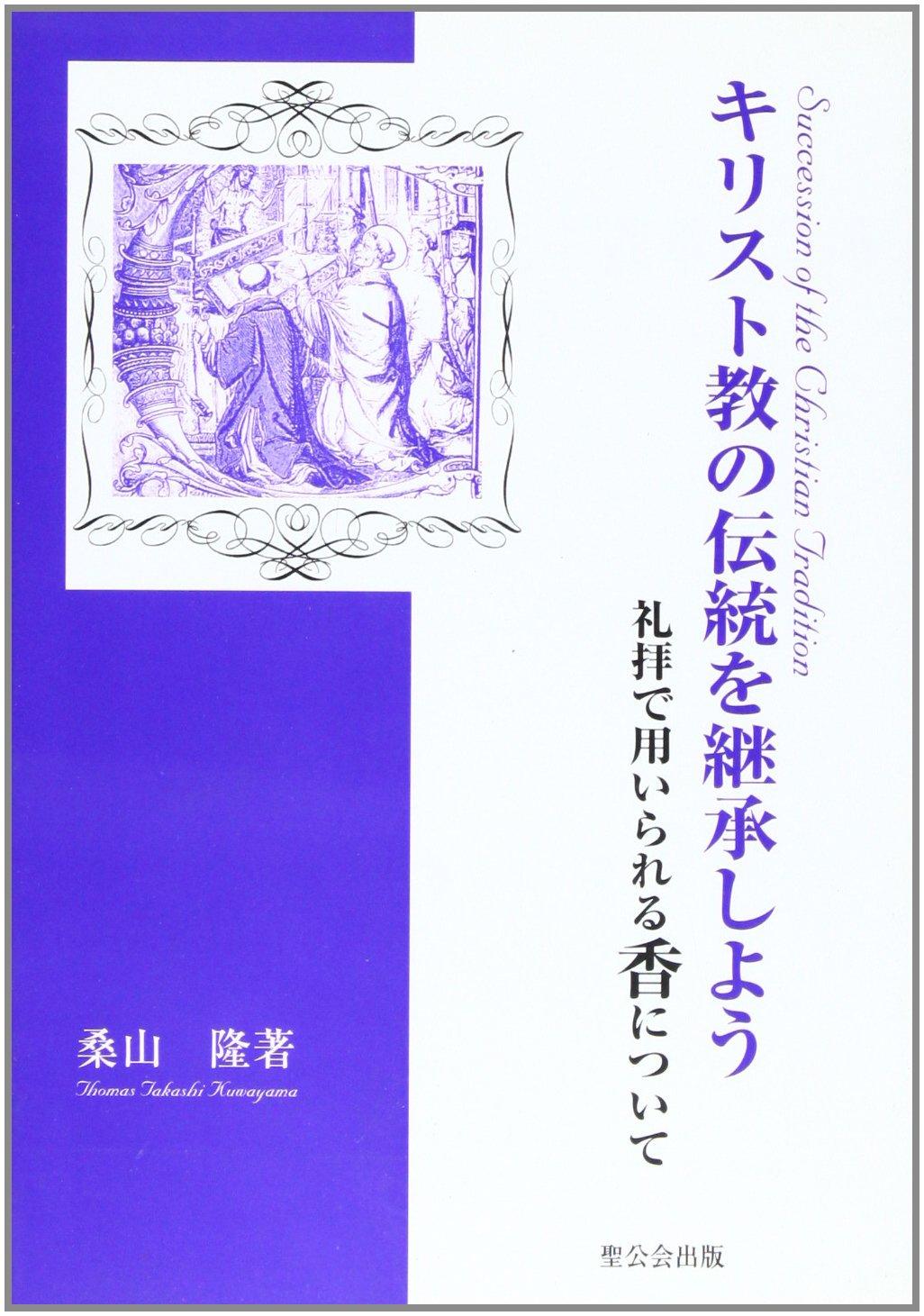 【送料無料】キリスト教の伝統を継承しよう - 礼拝で用いられる香についての商品画像